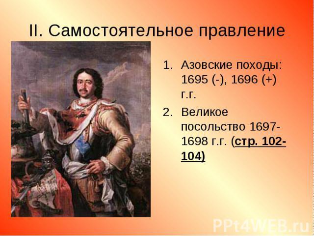 Азовские походы: 1695 (-), 1696 (+) г.г. Азовские походы: 1695 (-), 1696 (+) г.г. Великое посольство 1697-1698 г.г. (стр. 102-104)