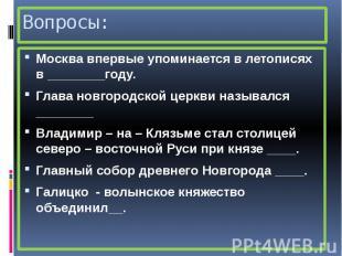 Вопросы: Москва впервые упоминается в летописях в ________году. Глава новгородск