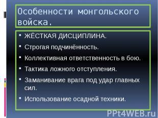 Особенности монгольского войска. ЖЁСТКАЯ ДИСЦИПЛИНА. Строгая подчинённость. Колл