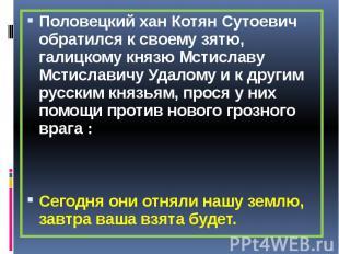 Половецкий хан Котян Сутоевич обратился к своему зятю, галицкому князю Мстиславу