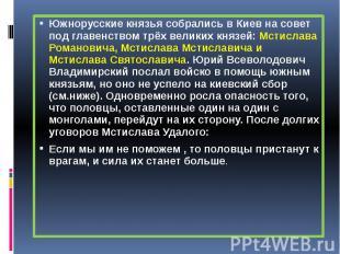 Южнорусские князья собрались в Киев на совет под главенством трёх великих князей