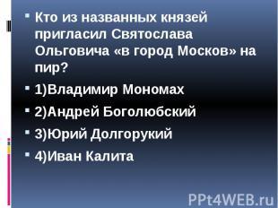 Кто из названных князей пригласил Святослава Ольговича «в город Москов» на пир?
