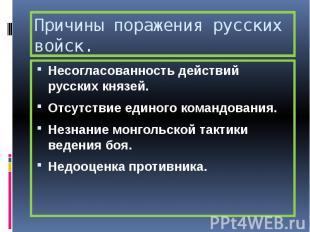 Причины поражения русских войск. Несогласованность действий русских князей. Отсу