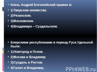 Князь Андрей Боголюбский правил в: Князь Андрей Боголюбский правил в: 1)Тверском