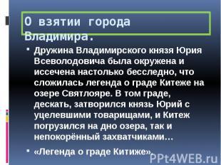 О взятии города Владимира. Дружина Владимирского князя Юрия Всеволодовича была о