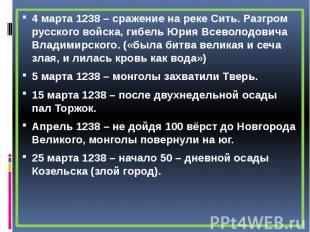 4 марта 1238 – сражение на реке Сить. Разгром русского войска, гибель Юрия Всево