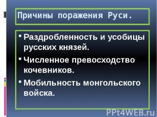 Причины поражения Руси. Раздробленность и усобицы русских князей. Численное прев