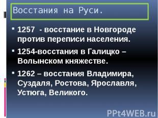 Восстания на Руси. 1257 - восстание в Новгороде против переписи населения. 1254-