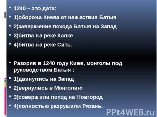 1240 – это дата: 1240 – это дата: 1)оборона Киева от нашествия Батыя 2)завершени