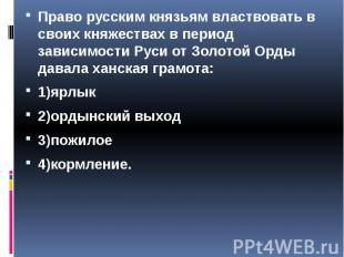Право русским князьям властвовать в своих княжествах в период зависимости Руси о