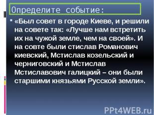 Определите событие: «Был совет в городе Киеве, и решили на совете так: «Лучше на