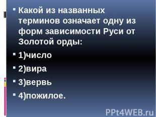 Какой из названных терминов означает одну из форм зависимости Руси от Золотой ор