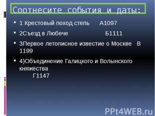 Соотнесите события и даты: 1 Крестовый поход степь А1097 2Съезд в Любече Б1111 3