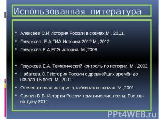 Использованная литература Алексеев С.И.История России в схемах.М., 2011. Гевурко