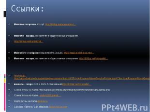 Ссылки: Монголо-татарское иго.ppt. http://900igr.net/prezentatsii… Монголо - тат