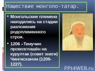 Нашествие монголо-татар. Монгольские племена находились на стадии разложения род