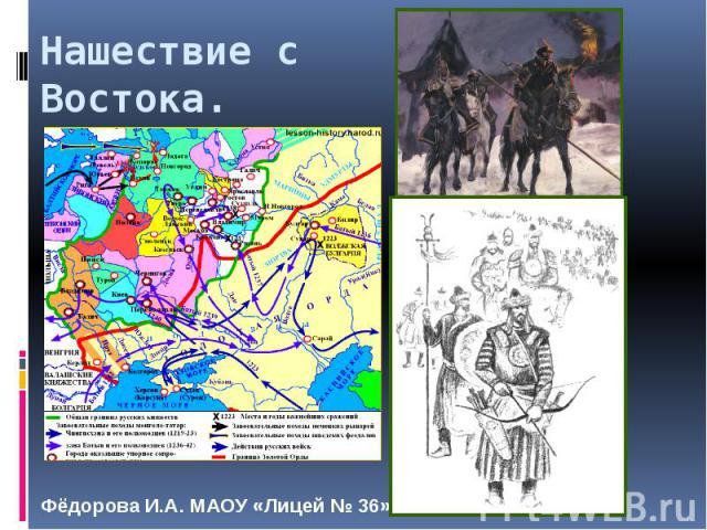 Нашествие с Востока. Фёдорова И.А. МАОУ «Лицей № 36».