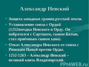 Защита западных границ русской земли. Защита западных границ русской земли. Уста