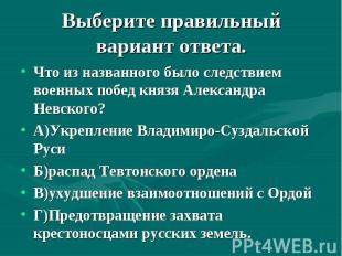 Что из названного было следствием военных побед князя Александра Невского? Что и