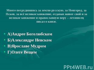 А)Андрее Боголюбском А)Андрее Боголюбском Б)Александре Невском В)Ярославе Мудром
