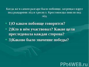 1)О каком побоище говорится? 1)О каком побоище говорится? 2)Кто в нём участвовал