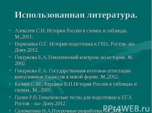 Алексеев С.И. История России в схемах и таблицах. М.,2011. Алексеев С.И. История