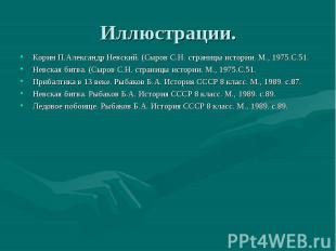 Корин П.Александр Невский. (Сыров С.Н. страницы истории. М., 1975.С.51. Корин П.