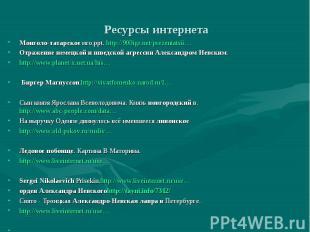 Монголо-татарское иго.ppt. http://900igr.net/prezentatsii… Монголо-татарское иго