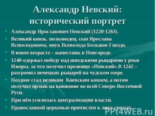 Александр Ярославович Невский (1220-1263). Александр Ярославович Невский (1220-1
