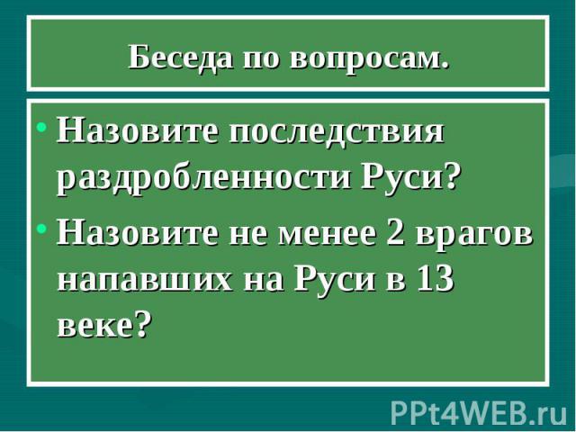 Назовите последствия раздробленности Руси? Назовите последствия раздробленности Руси? Назовите не менее 2 врагов напавших на Руси в 13 веке?