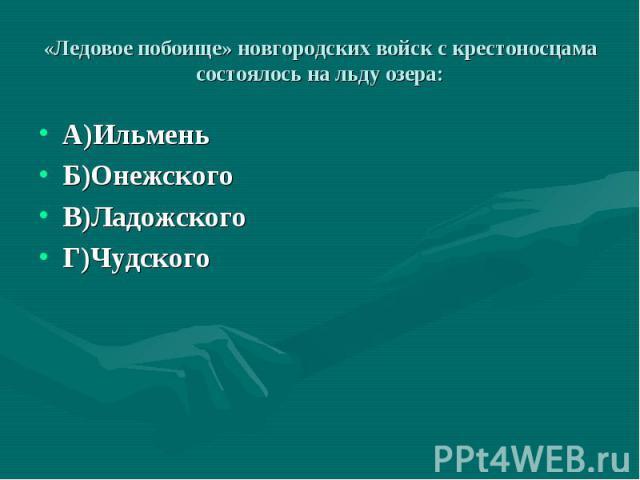 А)Ильмень А)Ильмень Б)Онежского В)Ладожского Г)Чудского