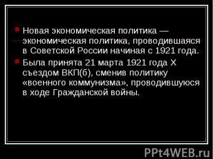 Новая экономическая политика — экономическая политика, проводившаяся в Советской