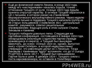Ещё до физической смерти Ленина, в конце 1922 года, между его «наследниками» нач