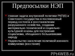 главная задача внутренней политики РКП(б) и Советского государства в послевоенны