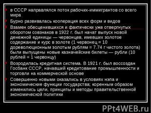 в СССР направлялся поток рабочих-иммигрантов со всего мира в СССР направлялся по