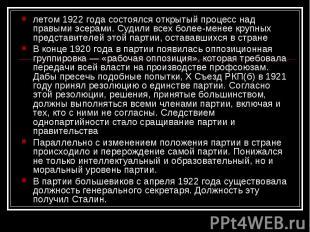 летом 1922 года состоялся открытый процесс над правыми эсерами. Судили всех боле