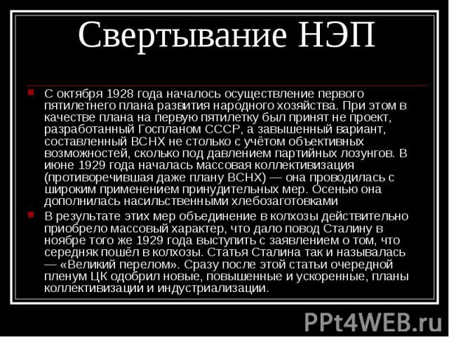 С октября 1928 года началось осуществление первого пятилетнего плана развития народного хозяйства. При этом в качестве плана на первую пятилетку был принят не проект, разработанный Госпланом СССР, а завышенный вариант, составленный ВСНХ не столько с…