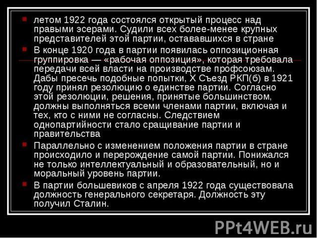 летом 1922 года состоялся открытый процесс над правыми эсерами. Судили всех более-менее крупных представителей этой партии, остававшихся в стране летом 1922 года состоялся открытый процесс над правыми эсерами. Судили всех более-менее крупных предста…