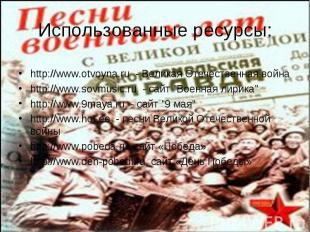 http://www.otvoyna.ru - Великая Отечественная война http://www.otvoyna.ru - Вели