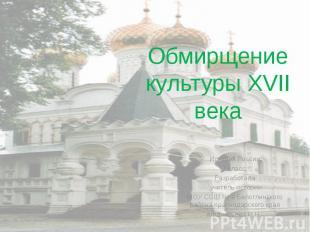 Обмирщение культуры XVII века История России 7 класс. Разработала учитель истори