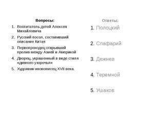 Вопросы: Вопросы: Воспитатель детей Алексея Михайловича Русский посол, составивш