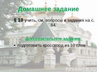 Домашнее задание § 10 учить, см. вопросы и задания на с. 84. Дополнительное зада