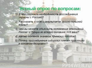 Устный опрос по вопросам: В чем состояла необходимость воссоединения Украины с Р
