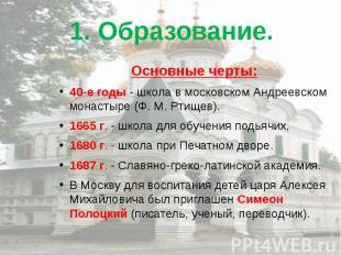 1. Образование. Основные черты: 40-е годы - школа в московском Андреевском монас