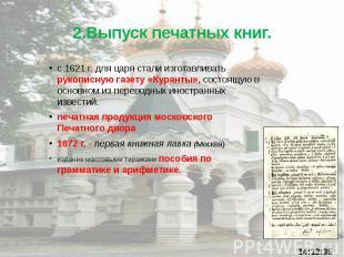 2.Выпуск печатных книг. с 1621 г. для царя стали изготавливать рукописную газету