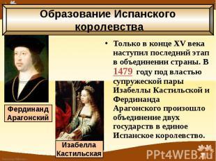 Только в конце XV века наступил последний этап в объединении страны. В 1479 году