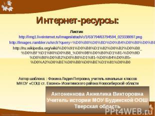 Листик http://img1.liveinternet.ru/images/attach/c/1/63/794/63794594_023338097.p