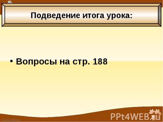 Вопросы на стр. 188