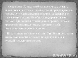 К середине IX века посёлки восточных славян, являвшиеся центрами племён, стали п