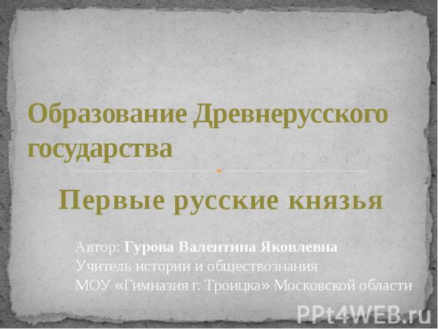 Образование Древнерусского государства Первые русские князья